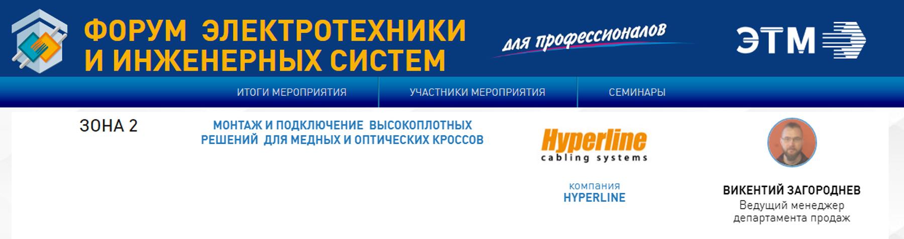 ЭТМ Новосибирс